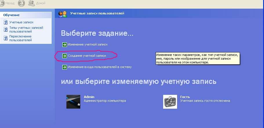 Как удалить пользователя в windows xp