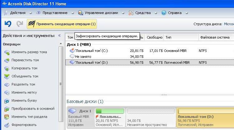 Программа изменения объема дисков