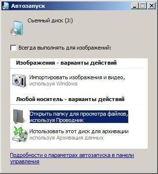 Как сделать флешку загрузочной ntfs фото 495
