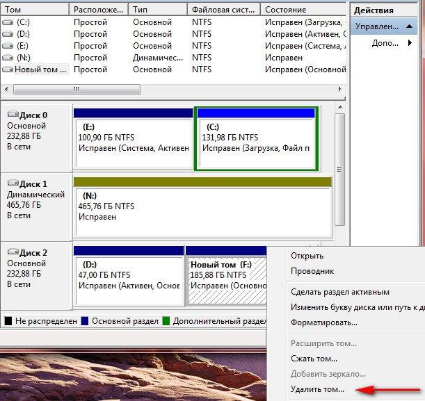 расширить том Windows 7 - фото 5