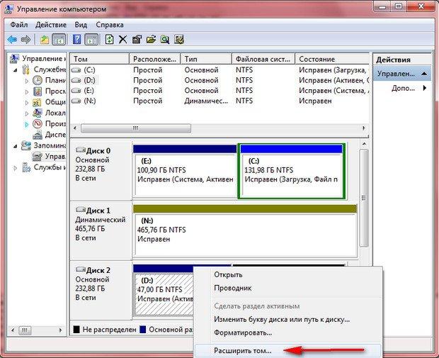 расширить системный диск windows 7