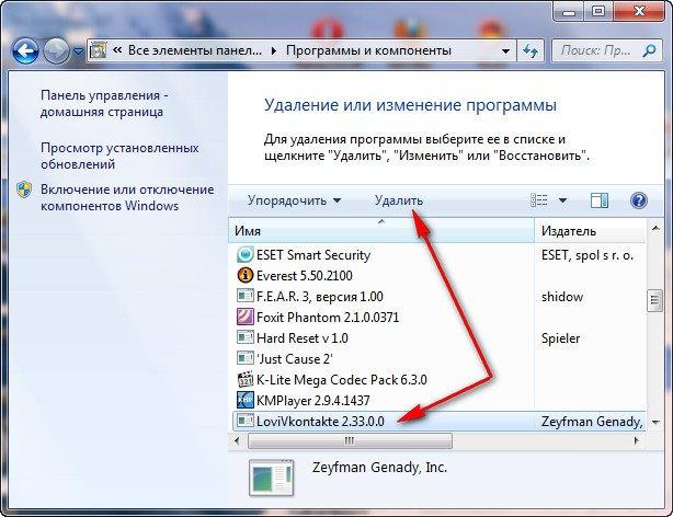 Удаление программ с компьютера windows