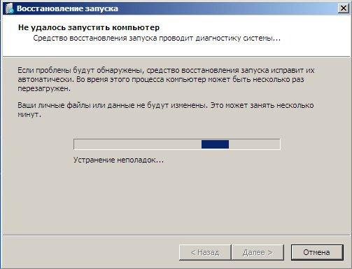 Диагностика Системы Windows 7 - фото 8
