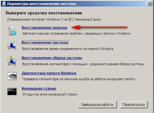 ремонт windows 7 скачать бесплатно