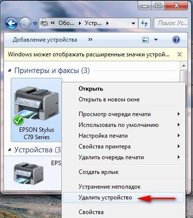 Как переустановить драйвер принтера