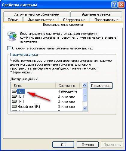 Windows xp как сделать откат системы фото 359