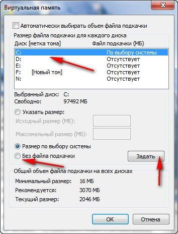 как увеличить файл подкачки в windows 7