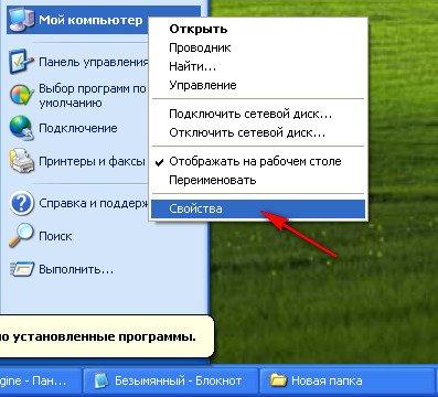 ФАЙЛ WINDOWS XP