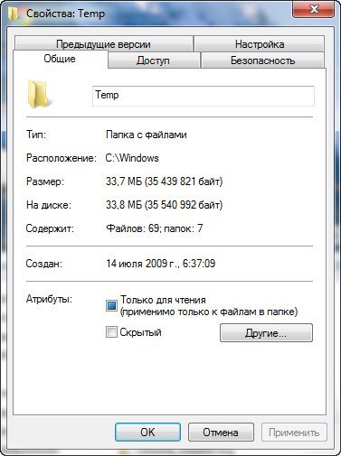 windows папка temp:
