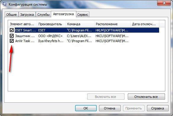 Скачать Msconfig Для Windows 7 На Русском