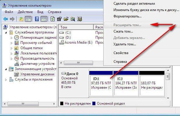 расширить том Windows 7 - фото 7