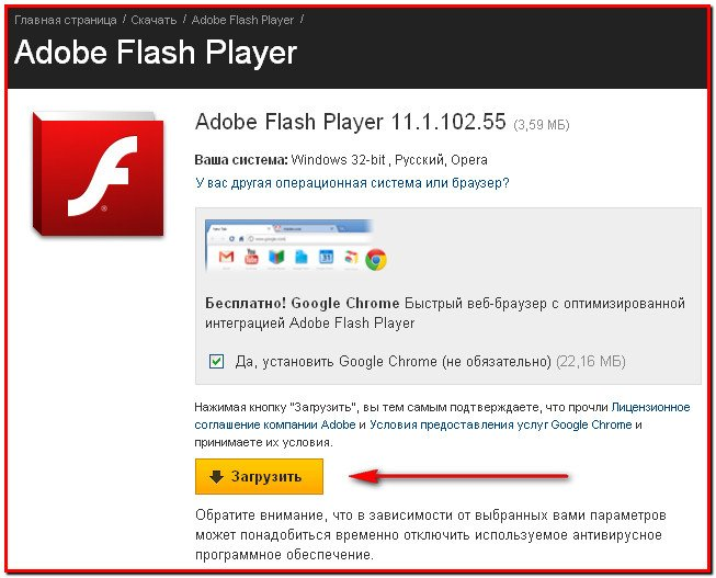 как загрузить flash player - фото 7