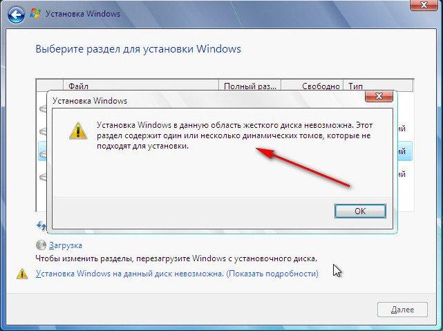 Как сделать чтобы windows 7 32 видела 48