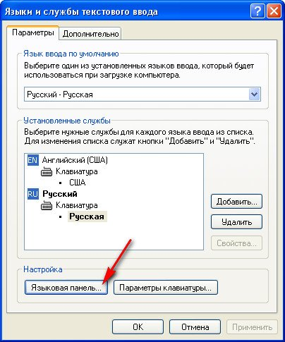 Не отображается языковая панель Windows XP