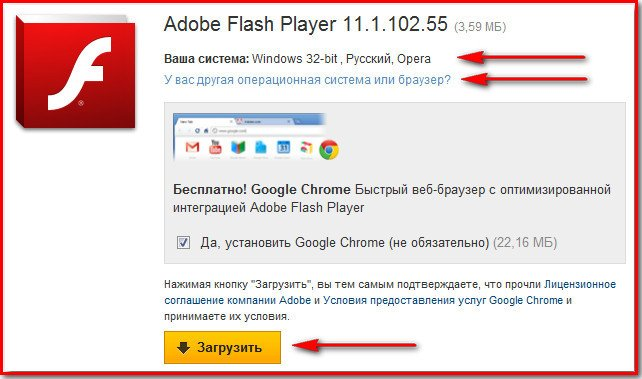ошибка при установке adobe flash player
