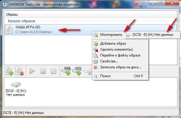 Как установить через DAEMON Tools игру » Как установить Windows 7