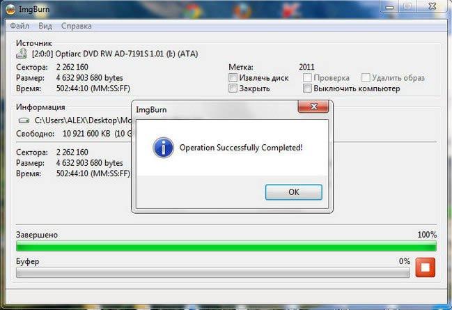 скачать программу для создания образов диска - фото 3