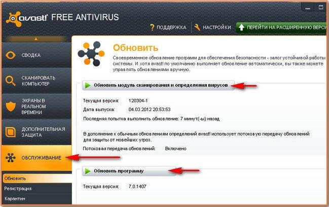 Как установить антивирус на флешку usb