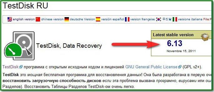 Testdisk 6.14 инструкция на русском