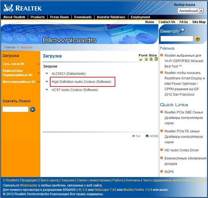 Realtek Alc888 Driver Windows 7 Download