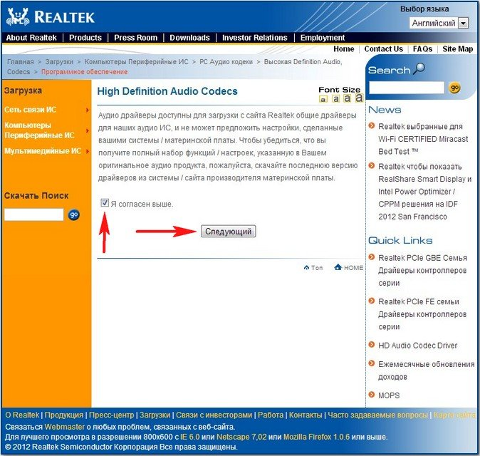 Intel 82801hbm Ich8m High Definition Audio Controller драйвер скачать - фото 2