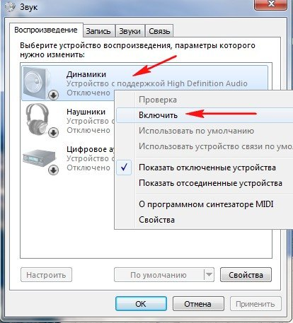 realtek high definition audio не видит колонки