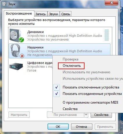 amd high definition audio device не подключено
