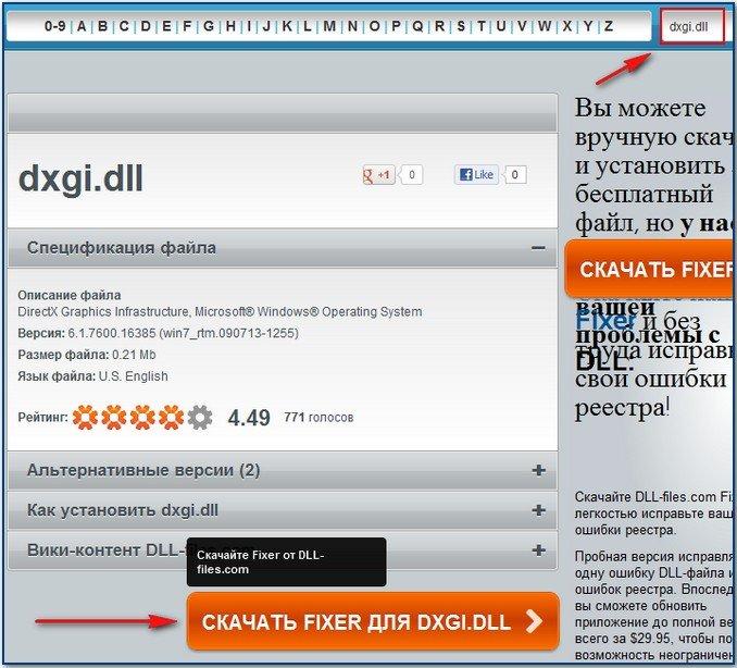Скачать бесплатно программу dxgi dll