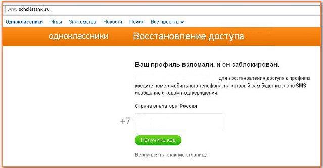 Что делать если вместо одноклассников открывается хостинг страниц какой выбрать сервер для сайта