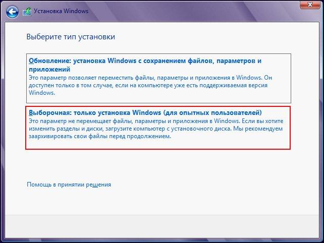 Как Правильно Установить Windows 8 - фото 3
