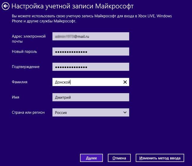 Как Правильно Установить Windows 8 - фото 9