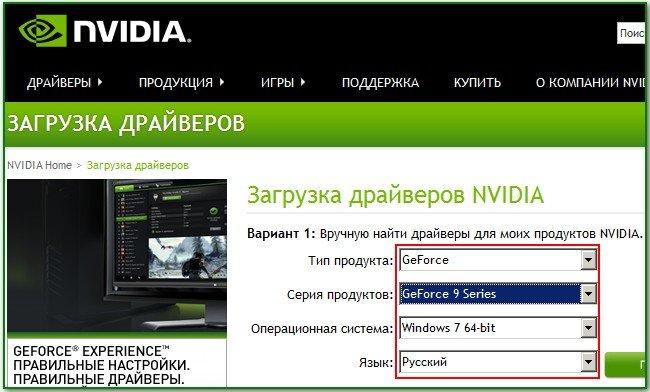 Драйвер nvidia не совместим с системой
