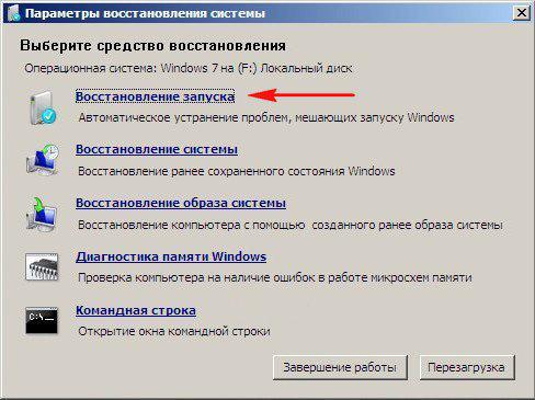 Восстановление системы windows 7 программа на российском