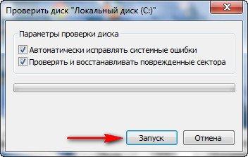 как проверить систему на ошибки Windows 7 - фото 8