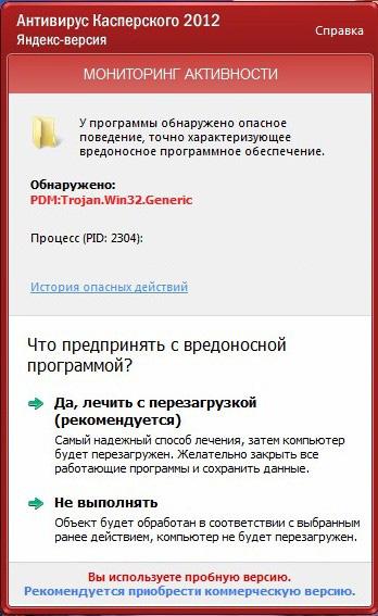 Yandex касперский код активации 2014 торрент