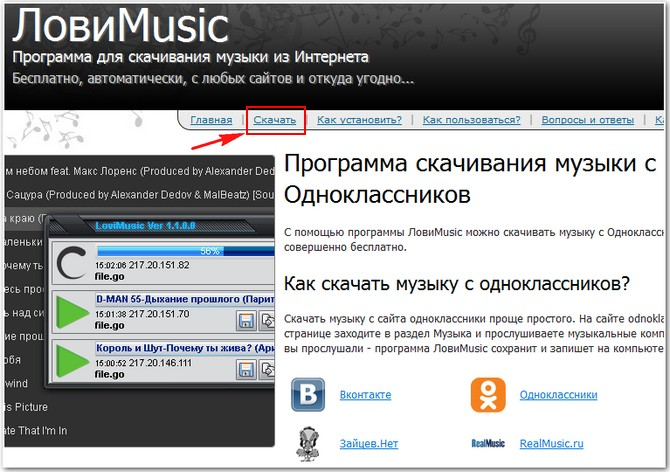 Как скачать музыку с интернета в файл
