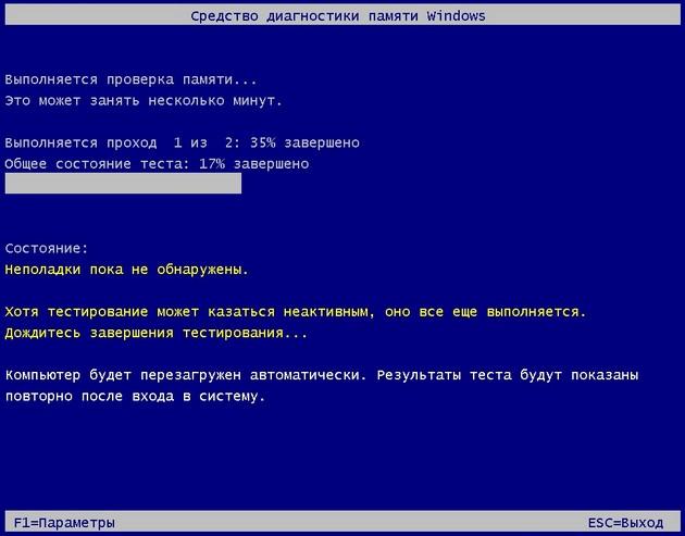 Проверка памяти компьютера
