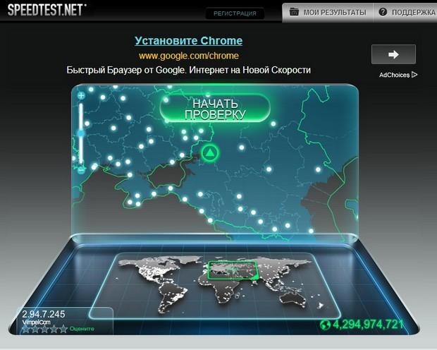 скорость интернета измерить для моего компьютера - фото 2