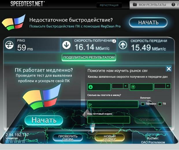 скорость интернета измерить для моего компьютера - фото 9