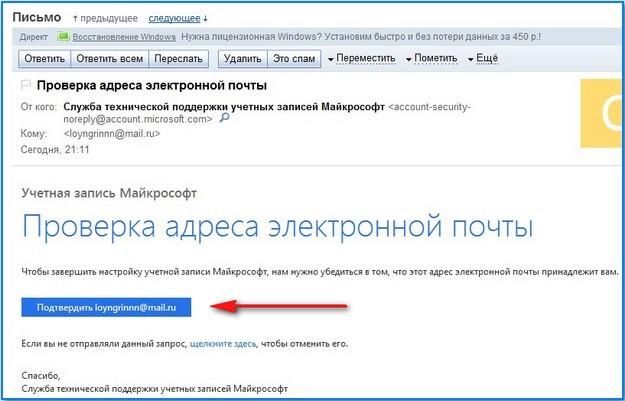 Как Узнать Свою Учетную Запись В Майкрософт - фото 7