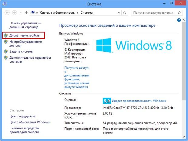 Не обновляются драйвера windows 8