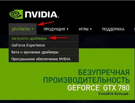 Nvidia Драйвер 64 Bit