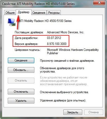 Скачать Драйвер Amd Radeon Hd 7670m Windows 7 64 - фото 6