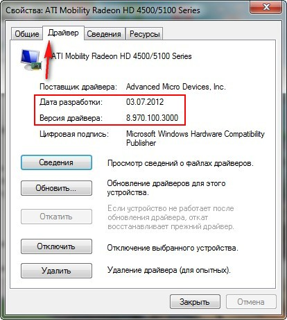 Скачать Драйвер Для Windows 7 Ati Mobility Radeon X1600 Драйвер Windows - фото 5