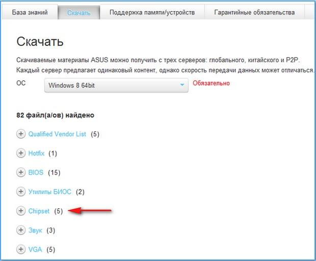 Драйвера для материнской платы asus p5k для windows 7 64