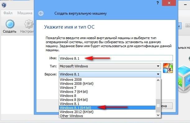 виртуальная машина для windows 8.1 - фото 2