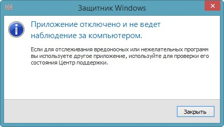 как включить антивирус на Windows 7 - фото 9