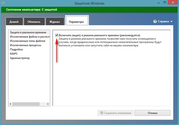 как включить антивирус на Windows 7 - фото 4