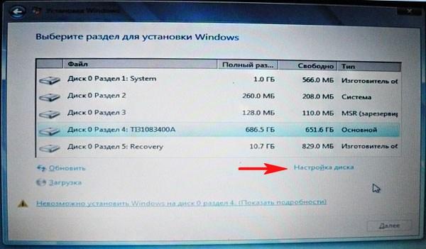 Установочный диск windows 7 с драйверами 64 бит