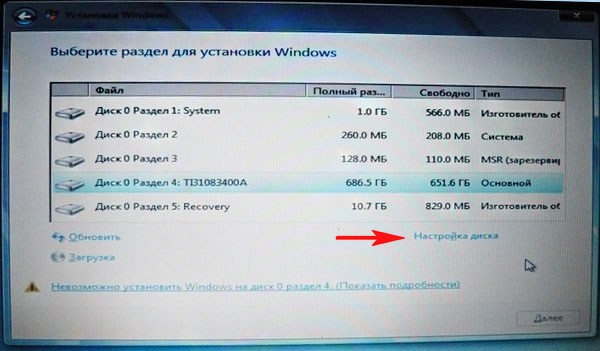 Ошибка при переустановки windows 7 драйвер